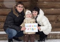 Нефтеюганск - город счастливых семей
