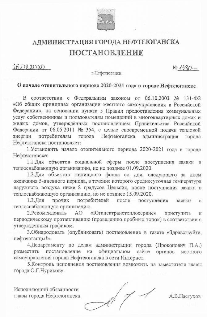 постановление N1380 от 26.08.2020